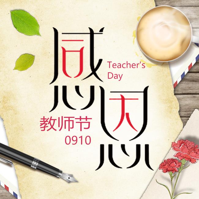 学生企业通用教师节祝福场景感恩教师节移动祝福场景