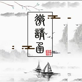 中国风水墨画邀请函