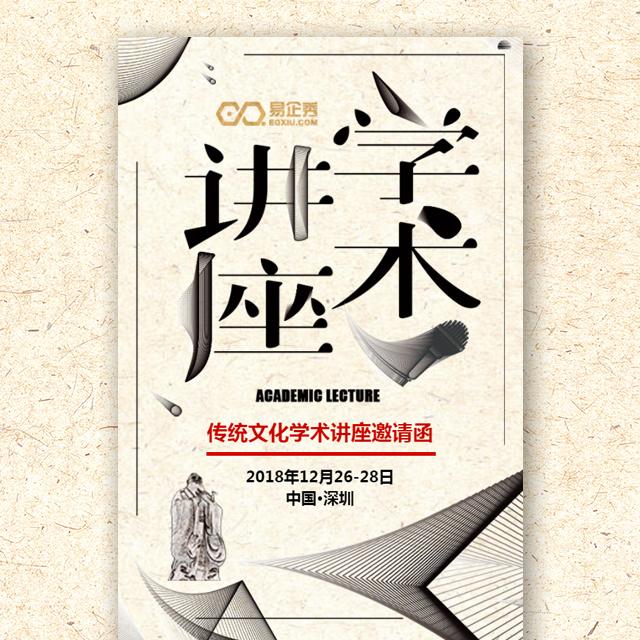 学术讲座医学互联网科技报告 中国风古典艺术邀请函