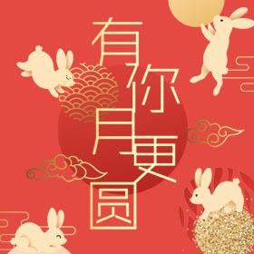中秋节相册 全家福感恩父母 情侣表白纪念日