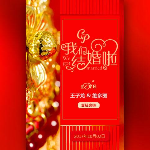 气势宏大华贵喜庆传统中式婚礼邀请函