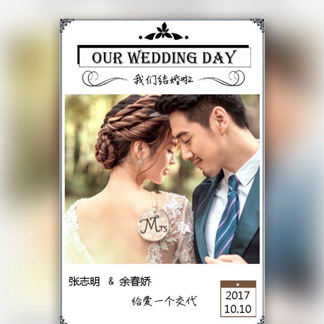 唯美简约时尚杂志海报风婚礼邀请函