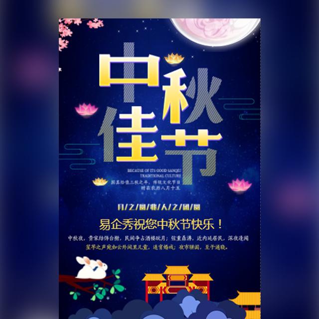 中秋节个人企业祝福/企业微商祝福