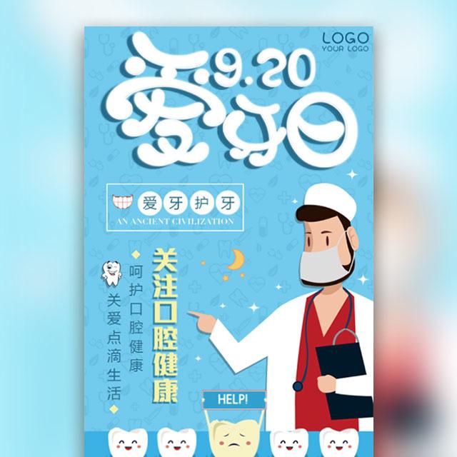 9.20全国爱牙日 宣传促销