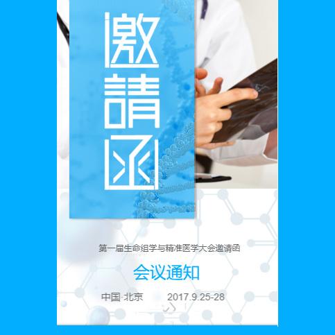 蓝色医学医院医疗会议邀请函/公司活动峰会邀请函