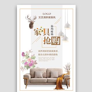 家具 家居 家装 装修 房屋装饰 沙发 柜子 床 椅子