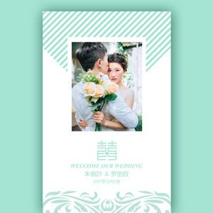 唯美小清新婚礼邀请函 简约时尚婚礼邀请函 结婚请帖