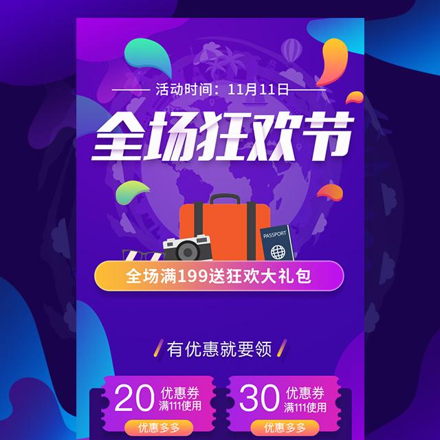 微商电商商场手机电器商城双十一年终狂欢节开业促销
