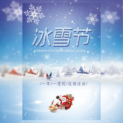 圣诞冰雪节高端企业商店活动美容商品促销