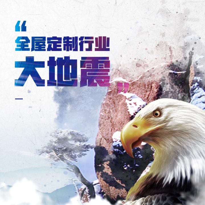 """【全屋定制】行业""""大地震"""""""