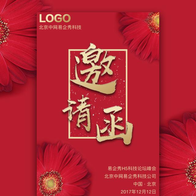 高端大气红色商务会议邀请函 时尚新品发布会宣传