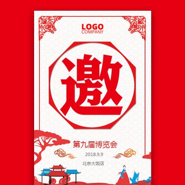 邀请函会议中国风红色