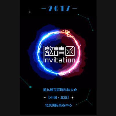 【高端时尚】大气 商务科技邀请函