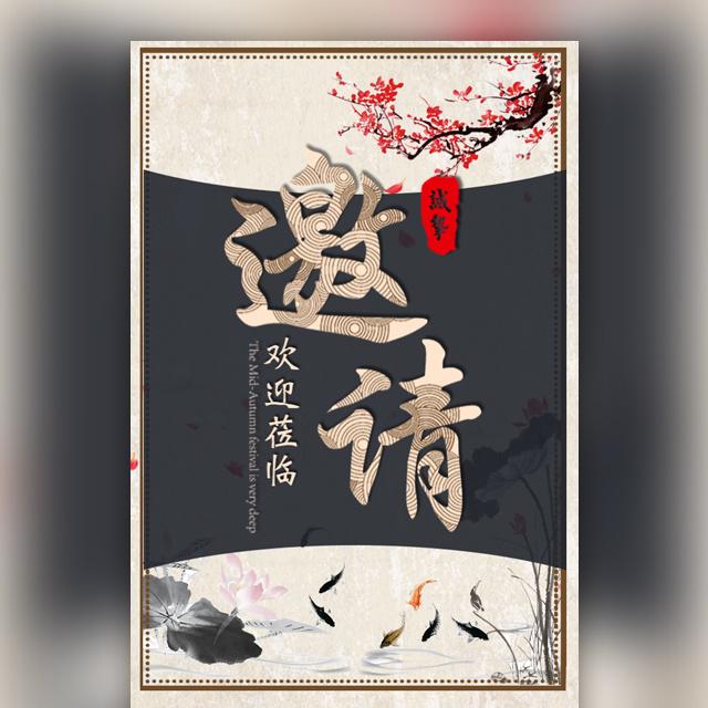 书法画展国风古典邀请函素雅大气商务字画展邀约