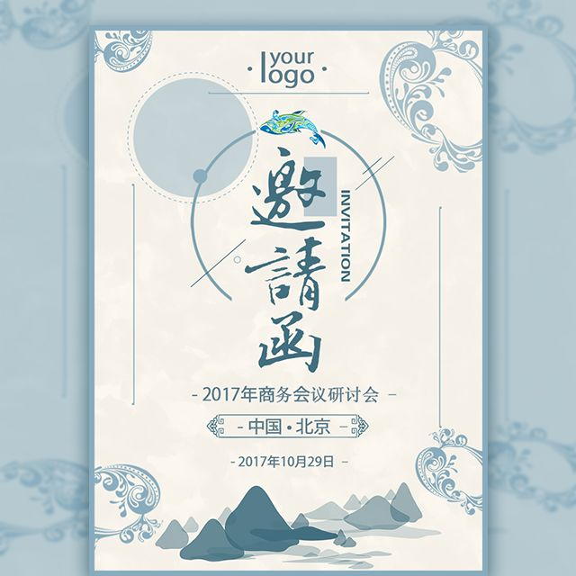 中国古风 会议邀请函