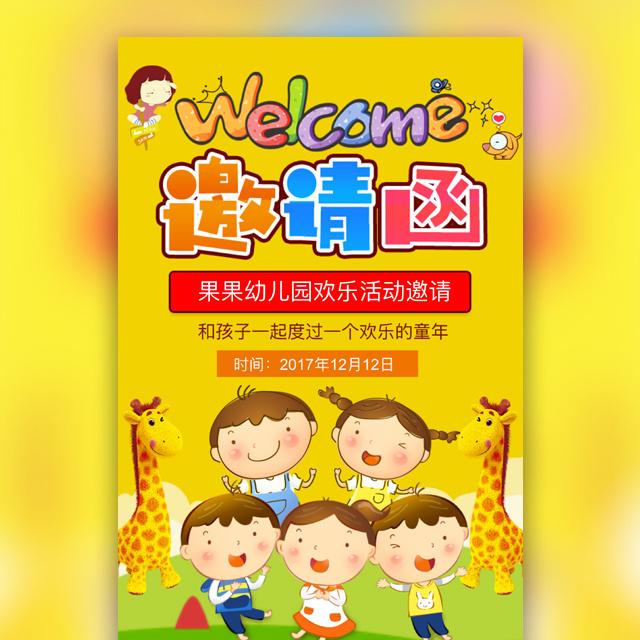 幼儿园活动邀请函丨开学典礼毕业典礼亲子活动邀请函