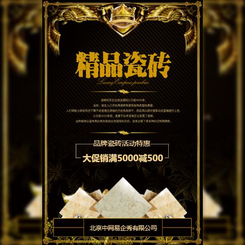 瓷砖片地板招商广告品牌展会宣传装修建材活动促销