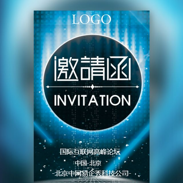 动感科技蓝色商务酷炫会议会展活动邀请函