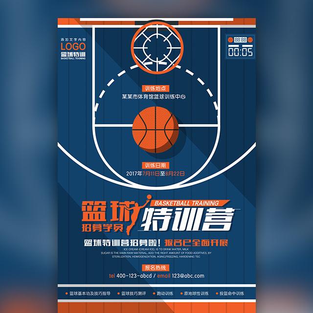 篮球培训班招生 篮球班 篮球 篮球招生 篮球训练营