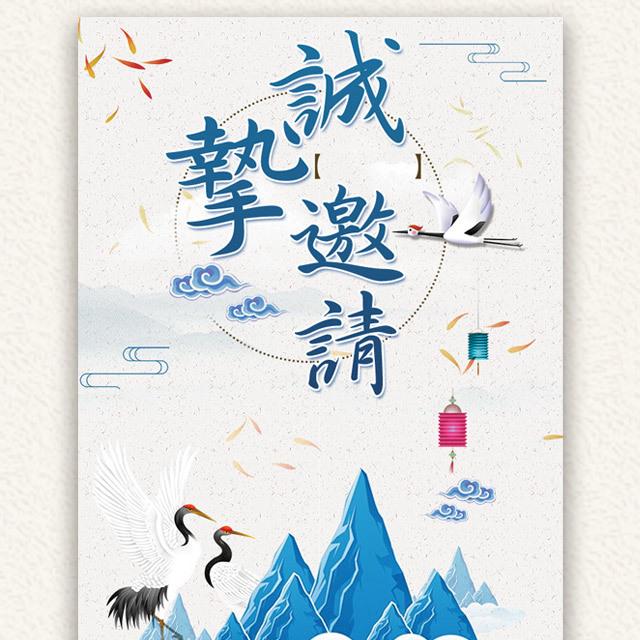 中国风古典邀请函 企业公司会议 新品发布 展会 请柬