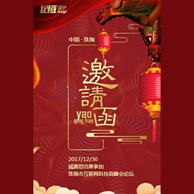 中国风高端大气红色公司企业高峰会议论坛邀请函