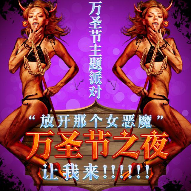 万圣节酒吧ktv活动 狂欢派对 KTV化妆舞会活动邀请函