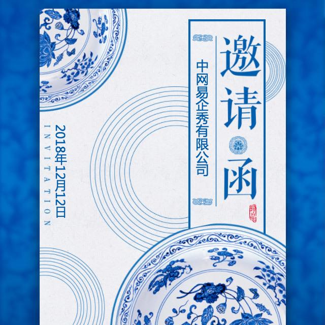 公司企业商务会议邀请函中国风青花瓷蓝色邀请函