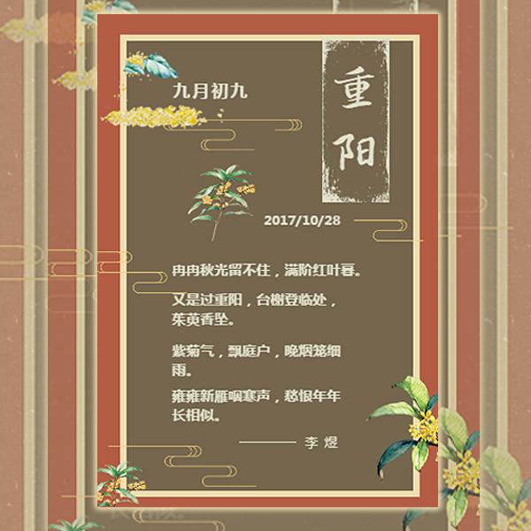 重阳节 中国传统节日