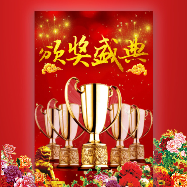 颁奖典礼 企业表彰大会 总结大会 年会邀请函 政府