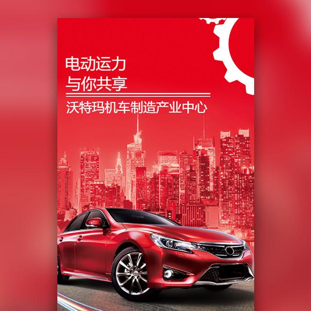 汽车制造公司宣传 汽车促销 汽车维修 汽车保养 租赁