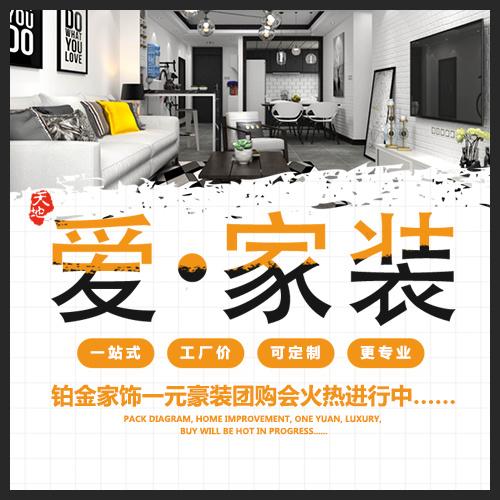 家装-微信广告
