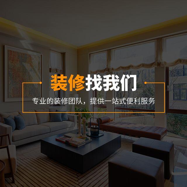 家装设计装修装潢公司宣传活动-微信广告