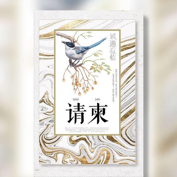 古风画展书法展邀请函古朴典雅中国风淡彩艺术摄影展