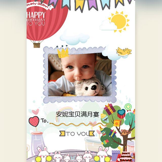 宝宝生日满月周岁邀请函