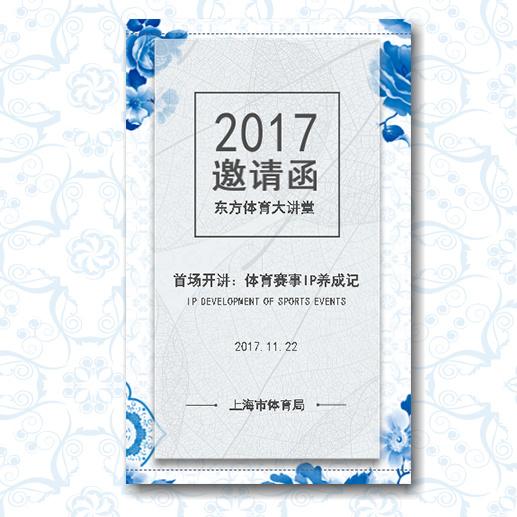 中国风青花淡雅邀请函