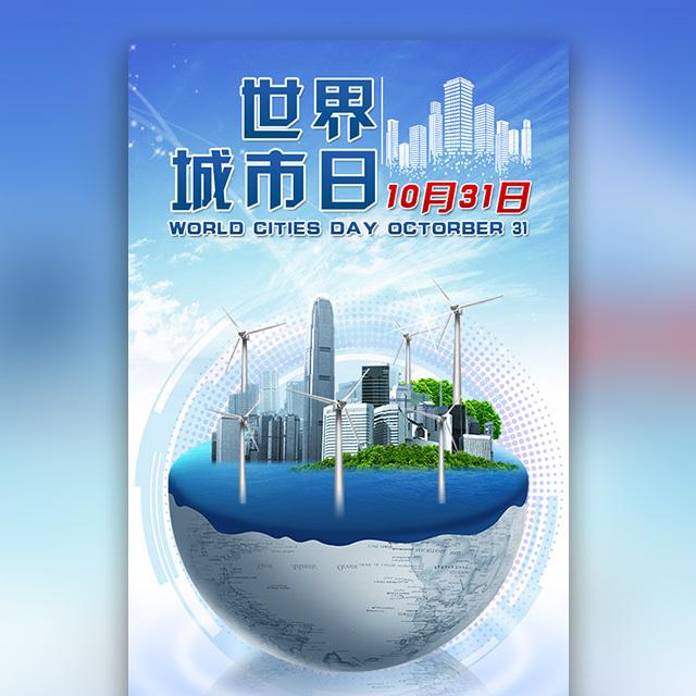 世界城市日 10月31日 地球 城市建设 城市创新 发展