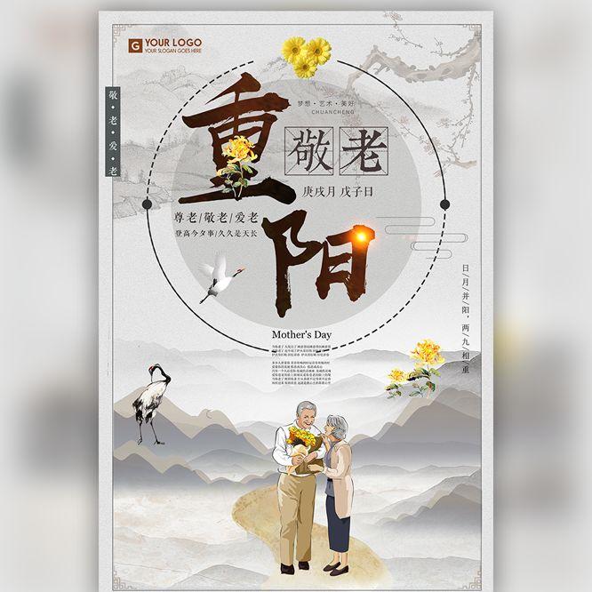 九九重阳节 中国传统节日