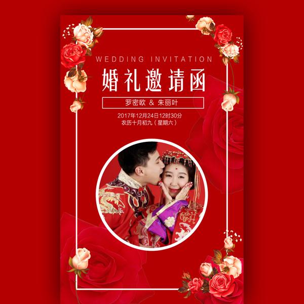 红色中式婚礼邀请函 古典中国风 结婚请柬 请帖 喜帖