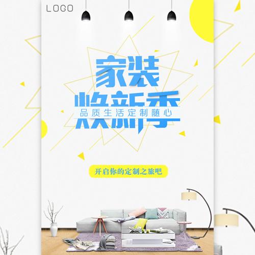家装焕新季-微信广告