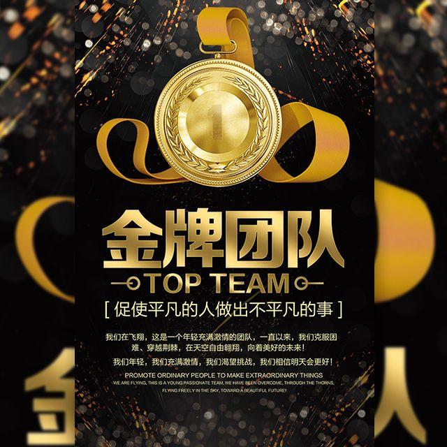 年终总结金牌团队表彰
