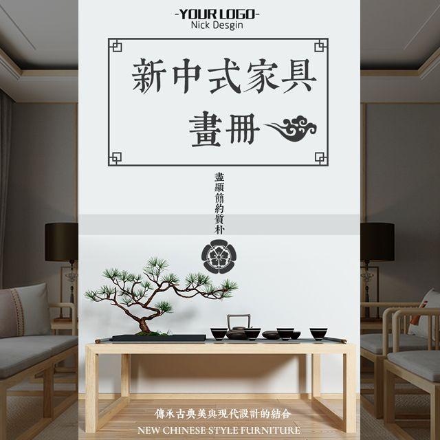 【新中式家具画册宣传模板】
