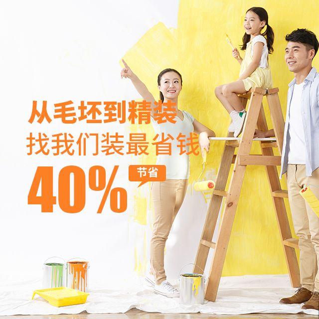 家装家居装潢装修宣传活动-微信广告