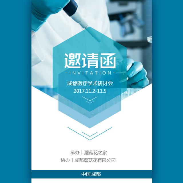 医院邀请函 医疗学术研讨会 医学医药邀请函医疗设备