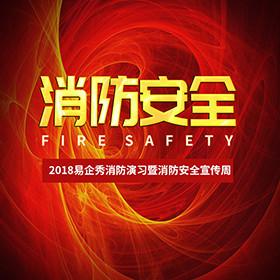 关注消防 珍惜生命 消防安全宣传日公益模板