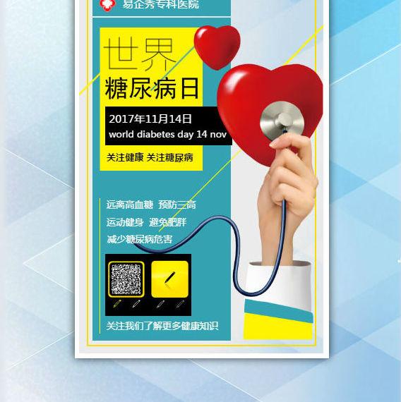 11月14日世界糖尿病日医院公益宣传