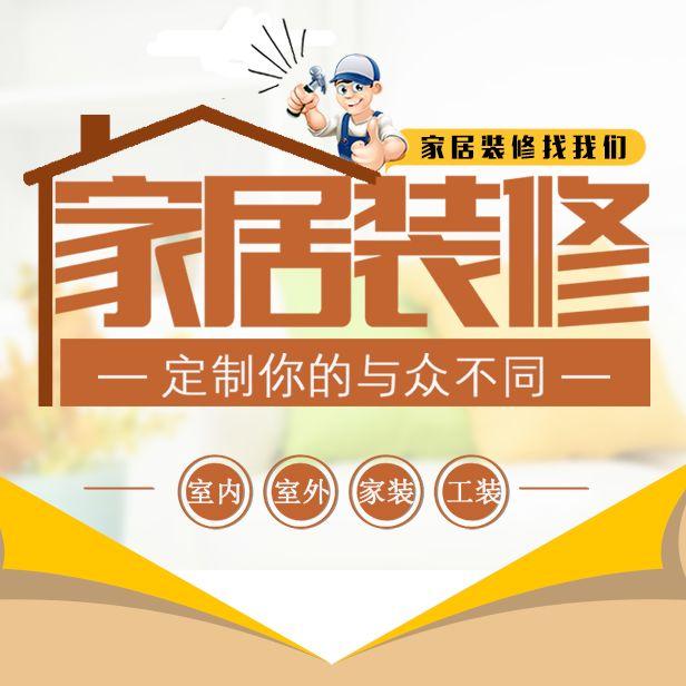 家具装修装潢宣传-微信广告
