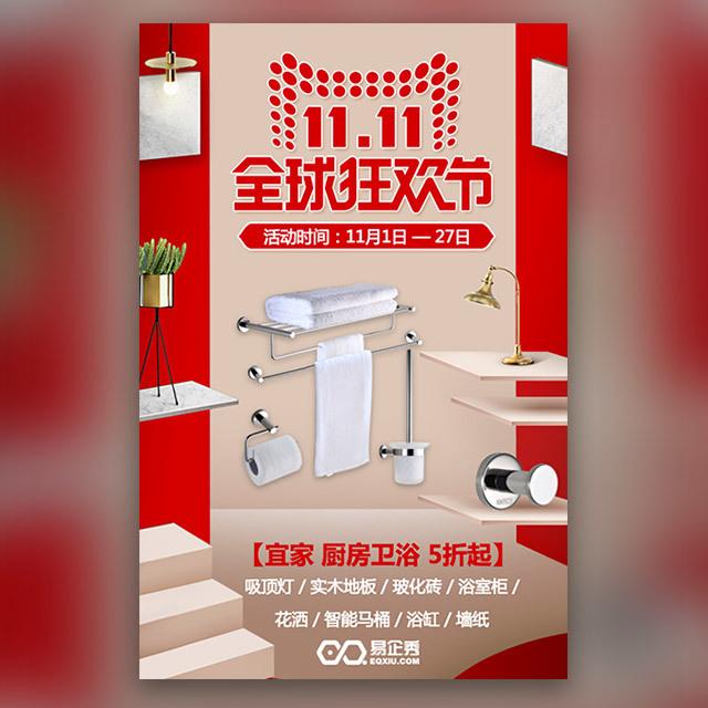 双十一厨房卫浴 装修建材 家具家居家电百货折扣促销