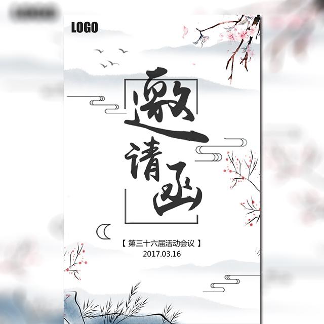 【清新素雅】中国风简约邀请函新品活动展会会议请柬