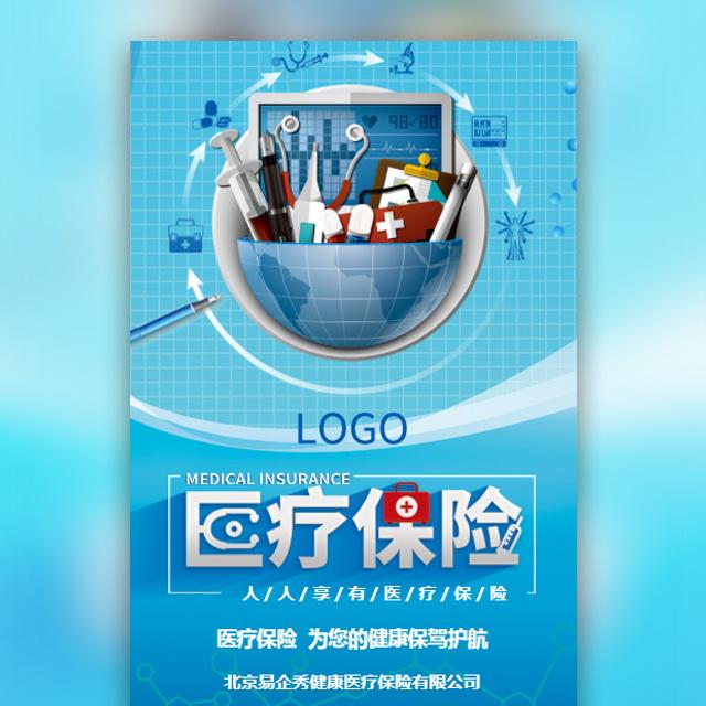 医疗保险金融产品介绍品牌推广企业宣传