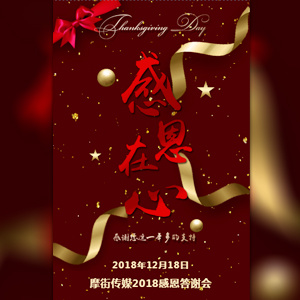 喜庆红色感恩在心感恩节答谢会企业周年答谢邀请函